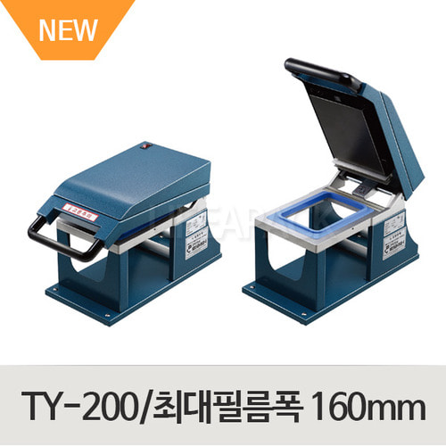 ty - 200 / 최대필름폭 160mm210(W)×430(L)×560(H)/9kg