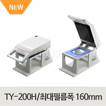 ty - 200h / 최대필름폭 160mm/210(W)×430(L)×560(H)/9kg